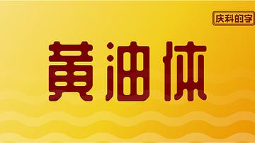 站酷庆科黄油体 - 站酷出品的圆润免费商用字体