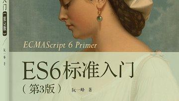 ECMAScript 6 入门教程 - 免费开源的 javascript 中级教程电子书