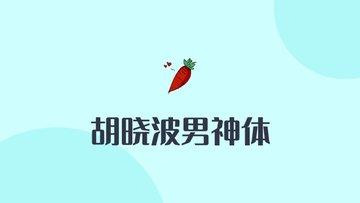 胡晓波男神体 - 一款柔和粗壮的免费标题字体