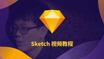 Sketch 免费入门视频教程 - 设计/前端/产品都应该学的设计利器