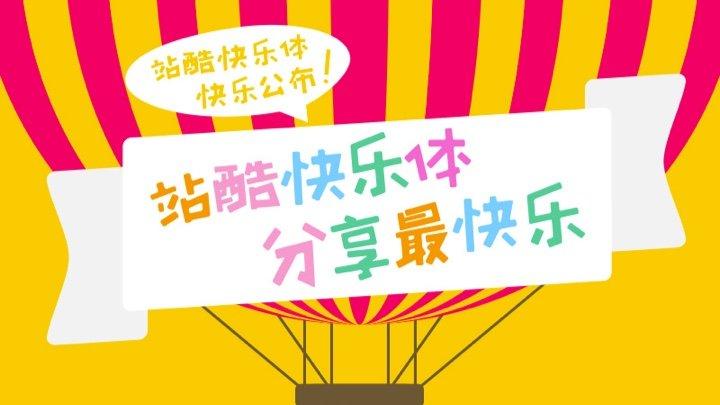 站酷快乐体 - 站酷出品的可爱型免费商用字体