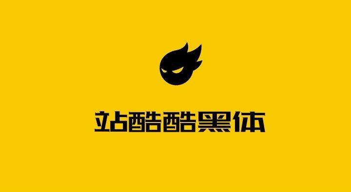 站酷酷黑体 - 站酷出品粗犷有力的免费商用字体