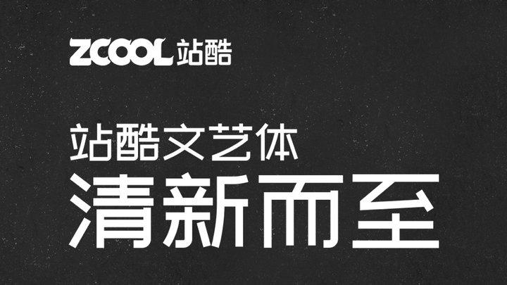 站酷文艺体 - 站酷出品的文艺范免费商用字体