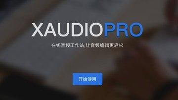 XAudioPro - 免费而专业的音频剪辑在线应用 (Au替代品)