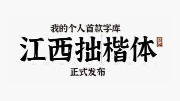 江西拙楷体 - 充满江西情怀的免费商用字体