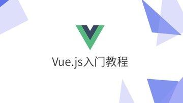 Vue.js 免费入门视频教程