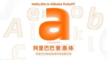 阿里巴巴普惠体 - 阿里巴巴首款商用字库,任何个人企业免费使用