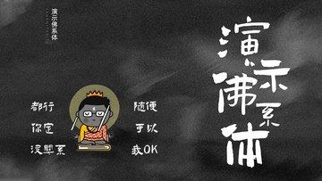 演示佛系体 - 一款与世无争、别致的免费商用书法字体