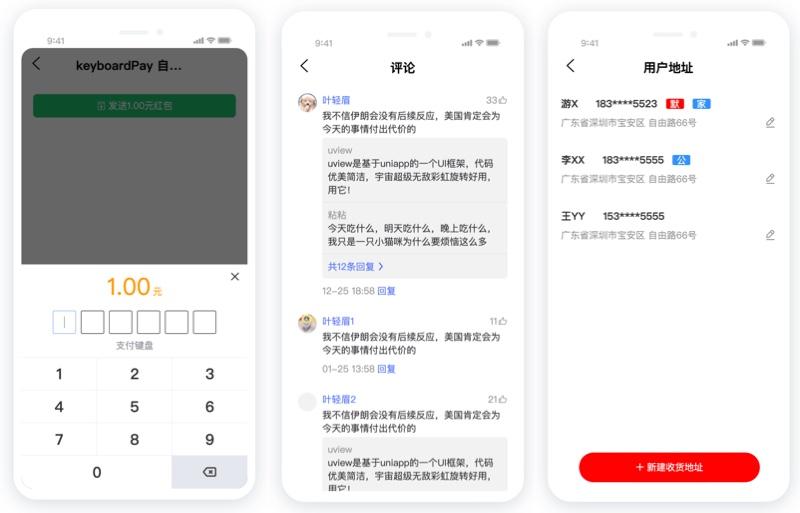 uView-ui 页面模板