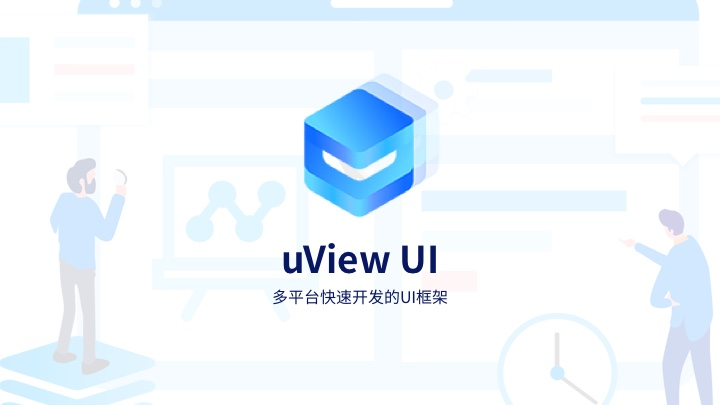 uView UI
