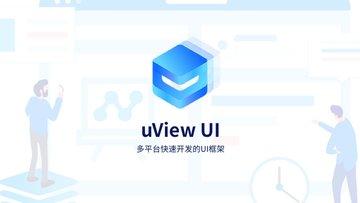 uView UI - 支持APP/H5/各小程序平台多端发布的通用 UI 框架