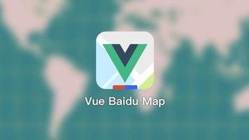 Vue Baidu Map - 可能是 Vue 接入百度地图 API 的最佳组件了