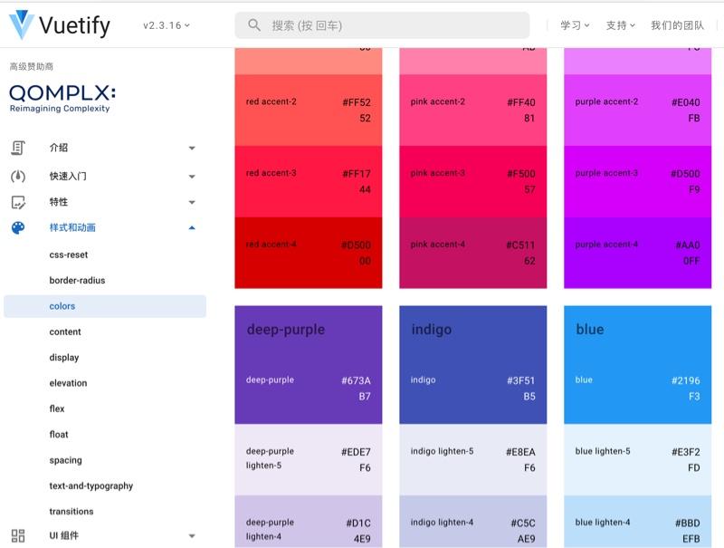 vuetify-color