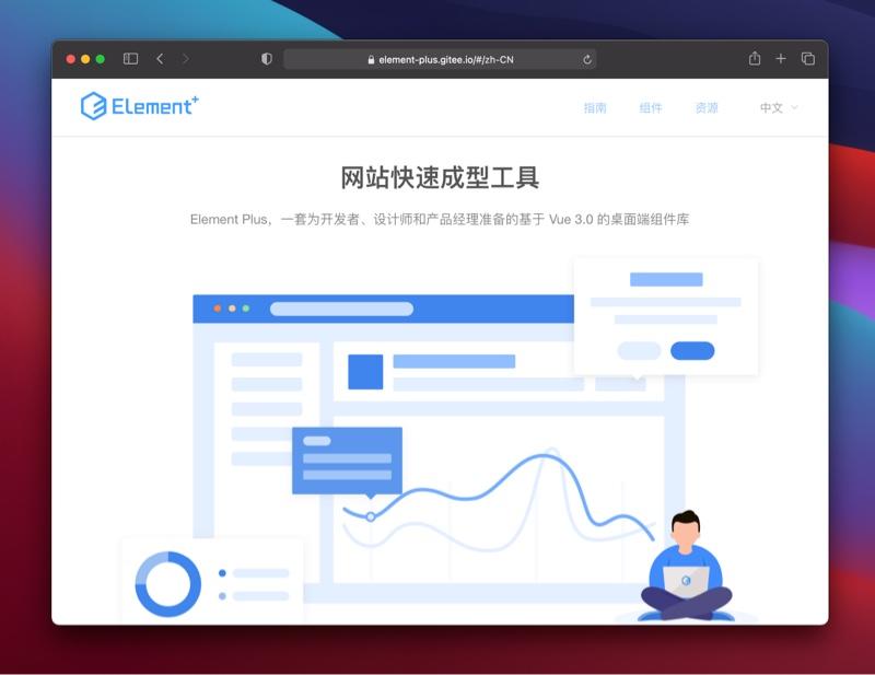 Element Plus 官网首页