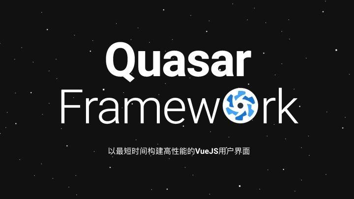 Quasar - 性能顶级的多平台 web UI 组件开源框架