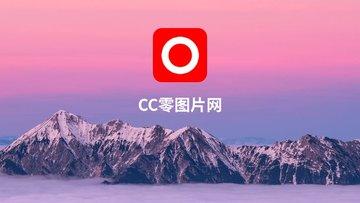 CC零图片网 - 全球免费商用图片聚合搜索神器