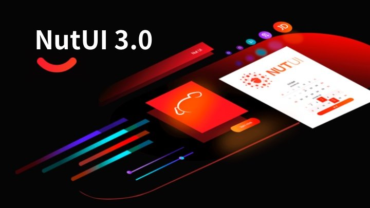 NutUI 3.0 - 京东出品的轻量免费开源 Vue 组件库迎来了全新版本更新