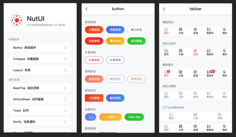 NutUI-3 全新UI视觉
