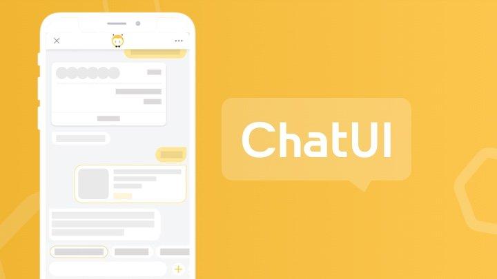 ChatUI - 阿里出品的客服对话领域的前端开源组件库