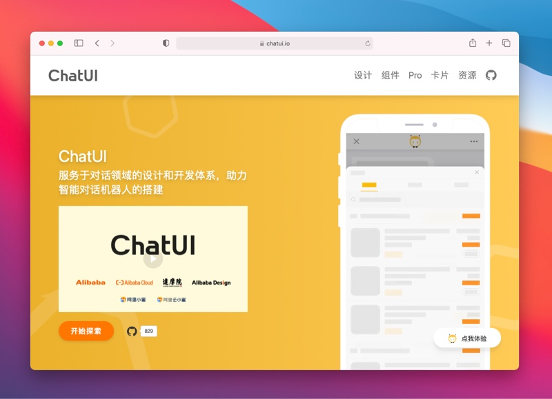 ChatUI 首页截图
