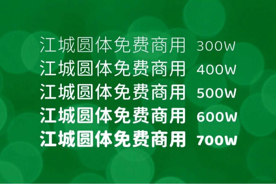 江城圆体5种字重
