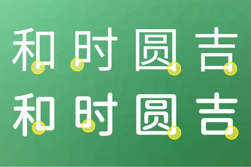 江城圆体字形设计