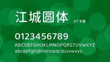江城圆体 - 适合国人使用的免费商用圆体字库