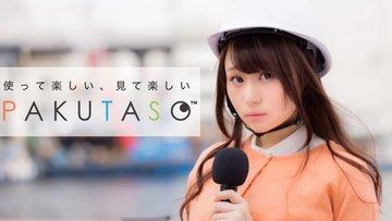 PAKUTASO - 来自日本的高质量免费商用图库,更符合东方人的审美