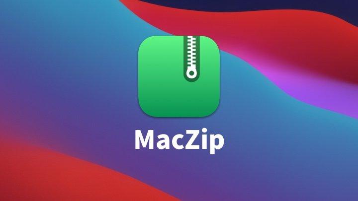 MacZip - 免费无广告的压缩工具,mac 电脑装机必备