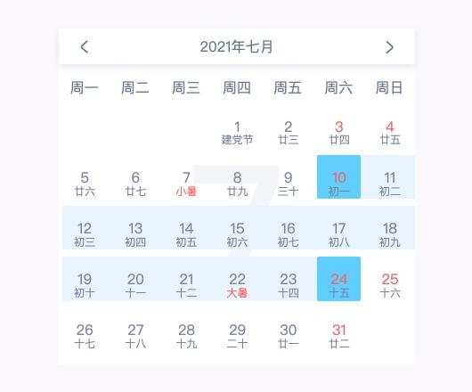 支持中国农历