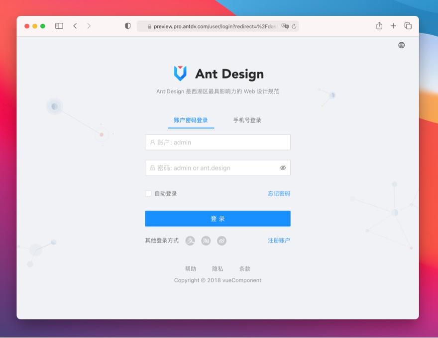 antd-pro-vue 登录页
