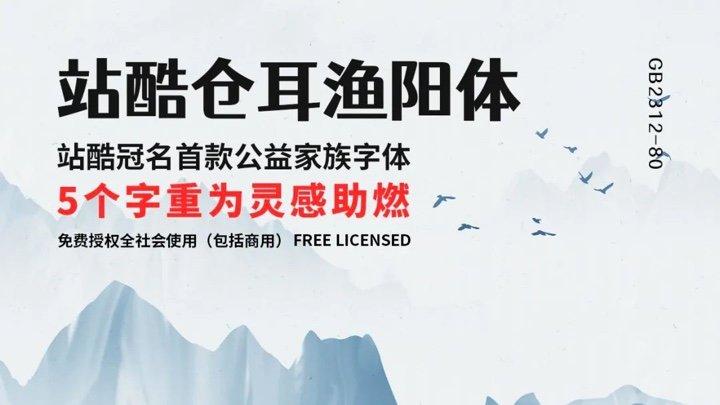站酷仓耳渔阳体 - 站酷联合联合仓耳字库推出的免费商用字体
