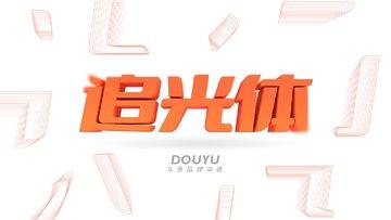 斗鱼追光体 - 斗鱼公司的全新品牌字体开放给全社会免费商用