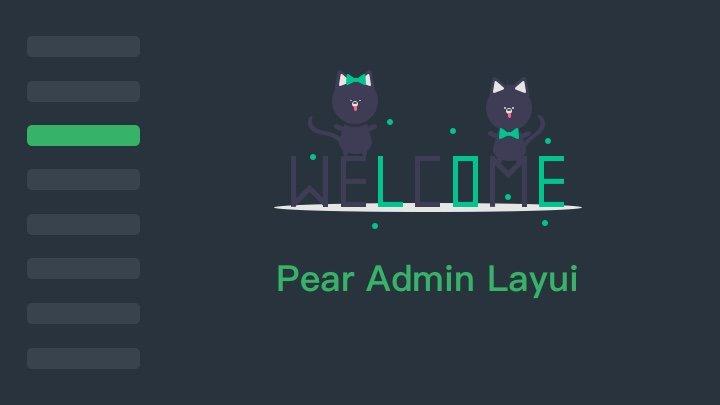 Pear Admin Layui - 基于 Layui 打造的免费开源、快速、高效的中后台管理系统前端框架