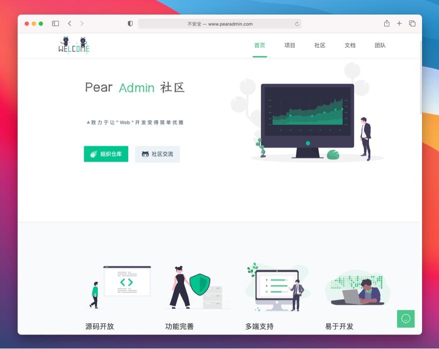 Pear Admin Layui 官网
