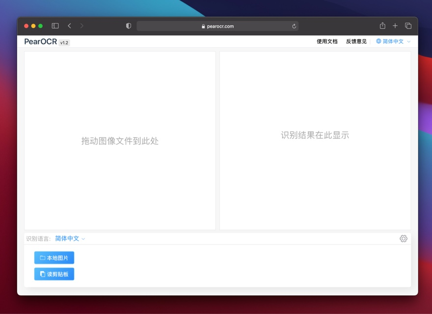 PearOCR 应用界面