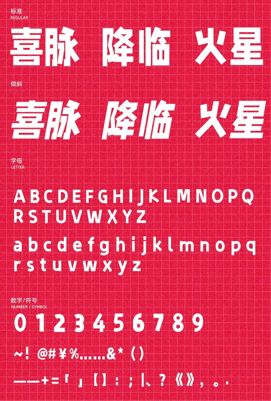 字制区喜脉体字形预览