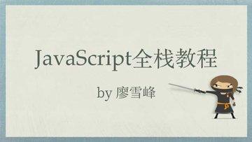 JavaScript 全栈开发入门 - 由廖雪峰提供的面向小白的免费在线教程